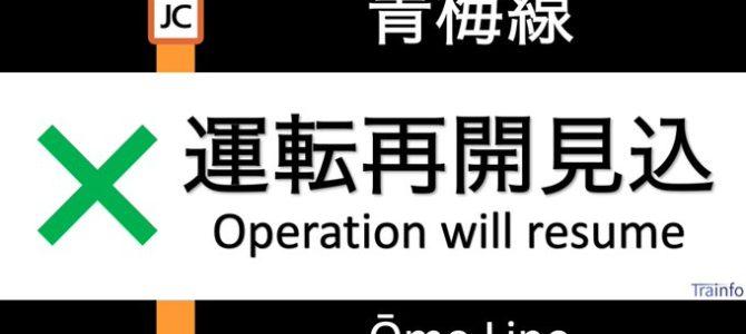 青梅線の拝島駅で人身事故