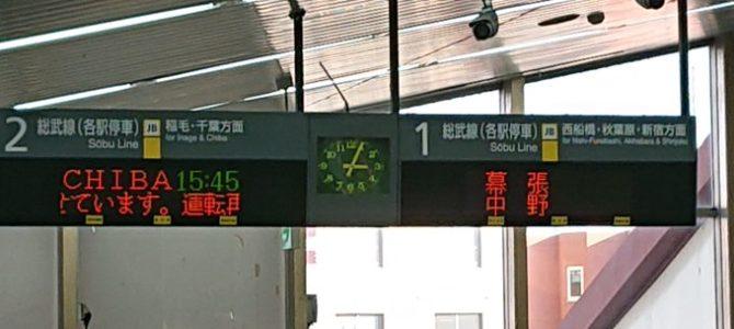 総武線の西千葉駅で人身事故
