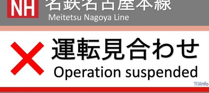 名鉄名古屋本線の有松駅~左京山駅間で人身事故