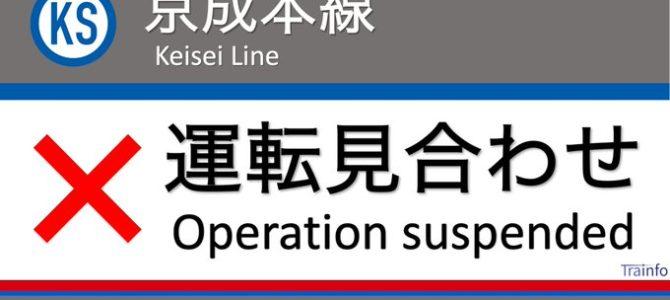 京成本線の国府台駅で人身事故