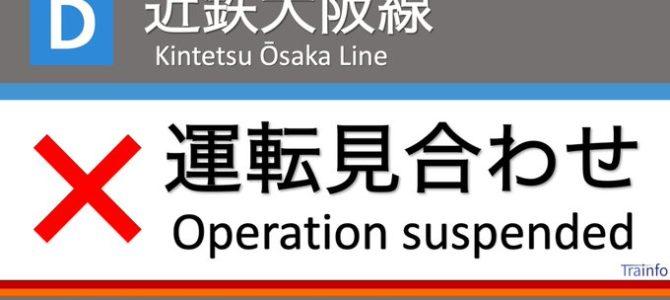 近鉄大阪線の恩智駅~法善寺駅で人身事故