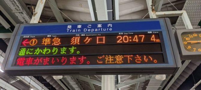 名鉄津島線の木田駅~七宝駅間で人身事故