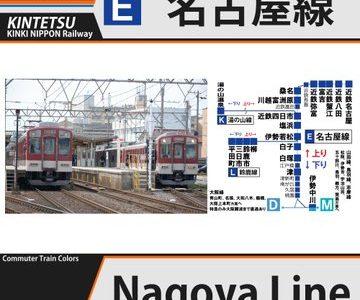 近鉄名古屋線の白塚駅~高田本山駅で人身事故