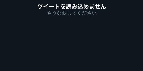 Twitterで不具合が発生「TL読み込めない」「強制ログアウト」