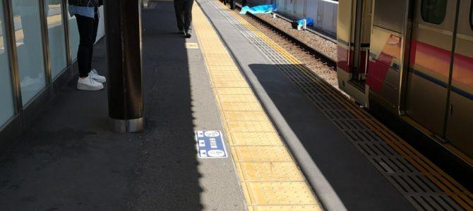京王線の笹塚駅で人身事故