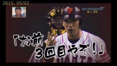 清田育宏が復帰初日に3回目の不倫発覚 猛打賞で話題